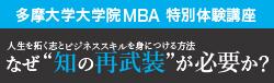 多摩大学大学院MBA特別体験講座