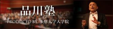 品川塾 PRODUCED BY 多摩大学大学院